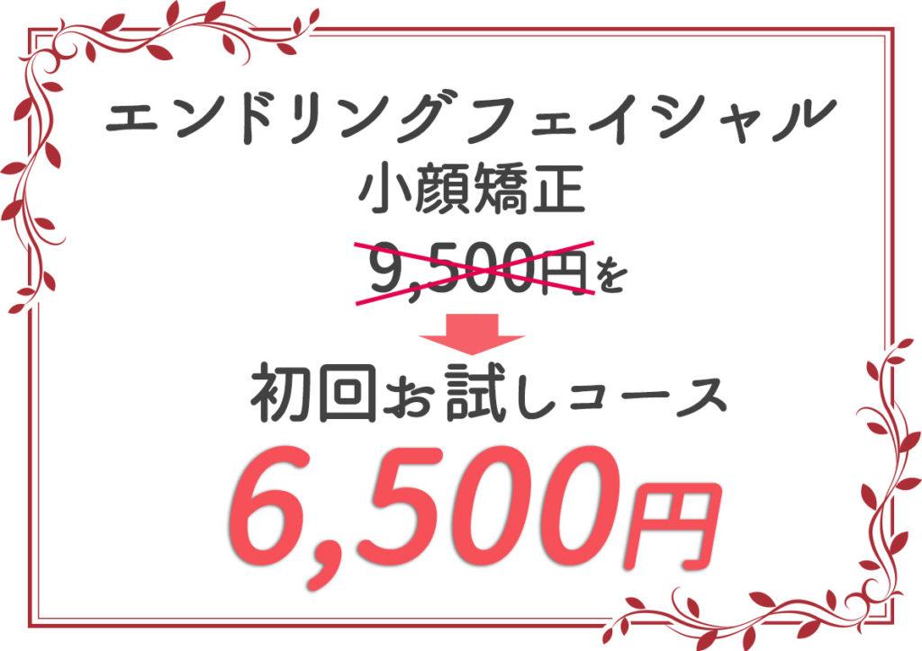 エンドリングフェイシャル 小顔矯正 9500円を→初回お試しコース6,500円